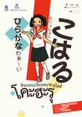 This image has an empty alt attribute; its file name is Hiragana-Wais-cover.png